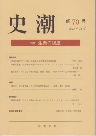 shicho70.jpg