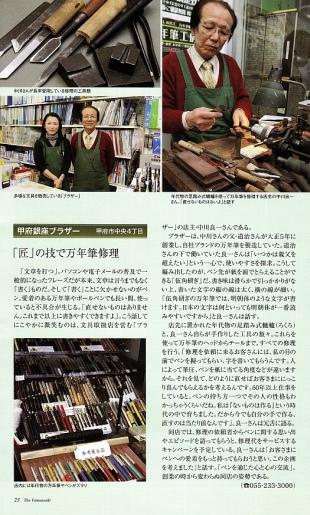 zayama201103.jpg